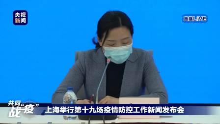 上海举行第十九场疫情防控新闻发布会:疫情防控期间社区居家养老入户服务如何开展