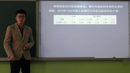 214人教版六年级数下第二单元百分数二利率唐山市丰南区第一实验小学毛峥
