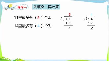 苏教版《二年级数学下册》-有余数除法的计算(练习一1)