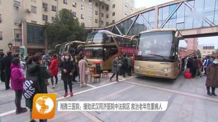 湘雅三医院:援助武汉同济医院中法院区 救治老年危重病人