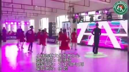 小林拉丁舞•舞林艺术中心•红旗拉丁舞•金湾区拉丁舞•拉丁舞表演火红的萨日郎