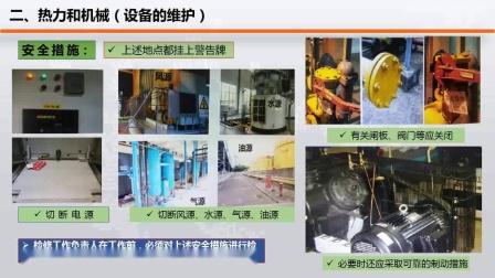 6 电业安全工作规程知识培训