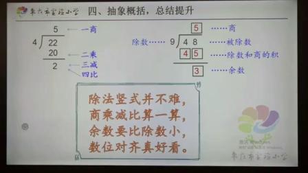 二年级数学第1课《有余数的除法竖式》第1课时(枣庄市实验小学) - 副本
