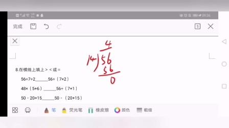 四年级数学试卷答案解析