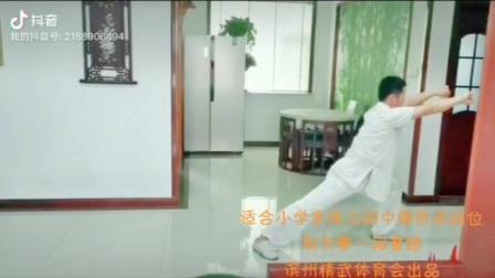 中国武术段位制长拳一段