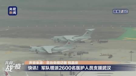 快讯!军队增派2600名医护人员支援武汉