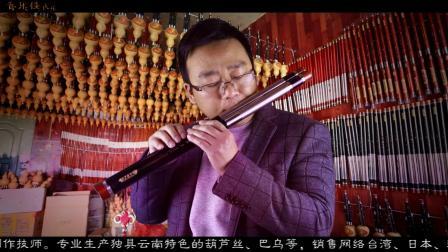 125 《喀秋莎》 经典永恒双管巴乌降B调管子演奏.mpg