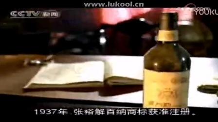 张裕解百纳干红葡萄酒广告