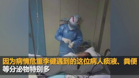 """战""""疫""""ICU护士:一晚给危重病人吸痰9次 处理排便5次.mp4"""