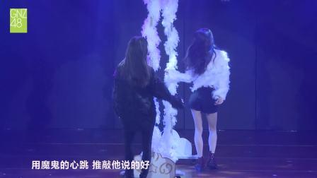 2019-06-09 GNZ48 TeamNIII《十八个闪耀瞬间》公演全程+左婧媛拉票会
