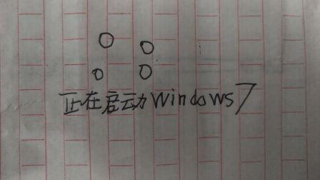 假设电脑windows7开机(无音乐)