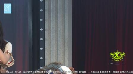 2019-06-12 SNH48 TeamX《命运的X号》公演全程+潘瑛琪、冯晓菲拉票会