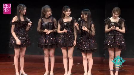 2019-06-14 BEJ48 TeamE《UNIVERSE》2.0公演全程+刘胜男、彭嘉敏拉票会