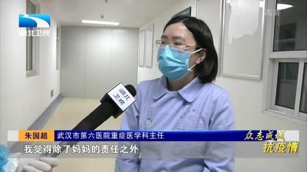 医生朱国超:我的亲人别人在救治,那我应该救治更多人!