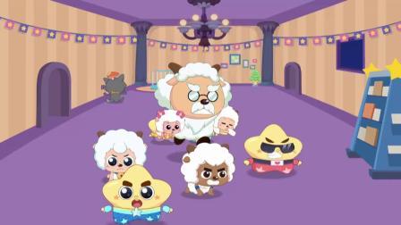 喜羊羊大家被变成宝宝,被灰太狼抓了,慢羊羊要想办法救他们