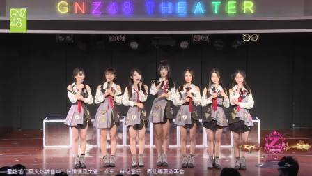 2019-06-14 GNZ48 TeamZ《三角函数》公演全程+龙亦瑞、梁乔拉票会