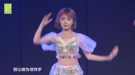 2019-06-16 GNZ48 TeamG《十八个闪耀瞬间》公演全程+陈佳莹、梁娇拉票会