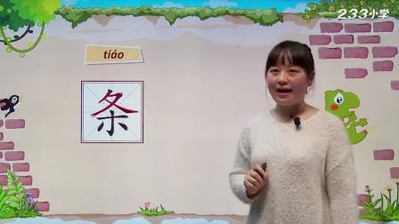 小壁虎借尾巴(2)