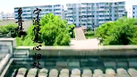 宁波越剧演员徐秋霞,翻唱优秀越歌作品【心.归】,抒发恋乡之情!宁波开心上传2020年2月14日。