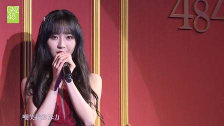 2019-06-02 SNH48 TeamSII《重生计划》广州巡演全程
