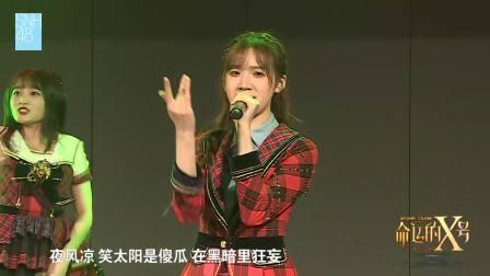 2019-06-07 SNH48 TeamX《命运的X号》鲁静萍生诞祭公演全程+鲁静萍拉票会