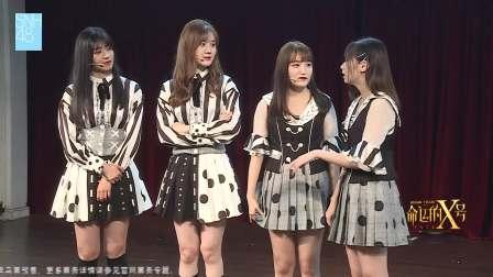 2019-06-19 SNH48 TeamX《命运的X号》公演全程+王睿琦拉票会