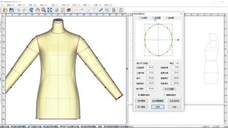 图易软件:3D袖子设计
