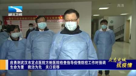 应勇到武汉市定点医院方舱医院检查指导疫情防控工作时强调,生命为重,救治为先,关口前移