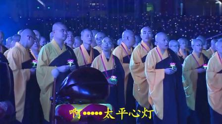 (佛教歌曲)点燃心灯,太平心灯(佛教音乐)