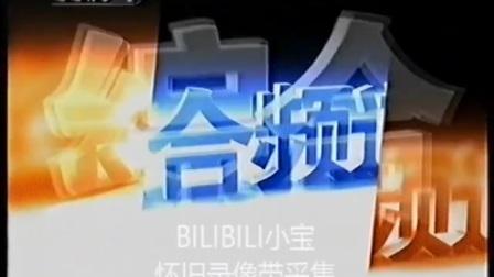 【录像带首发】2003年6月30日CCTV-1各栏目介绍宣传片