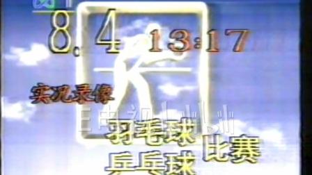 下周屏幕,中央电视台一套,1992年8月1日(内容有删节)