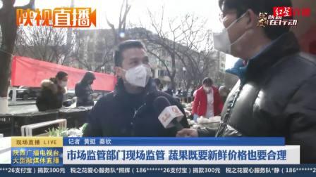 战疫情丨陕西在行动第二十场大型融媒体直播