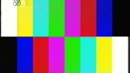 CCTV-1 19980102 收视指南 闭台