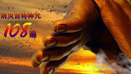 礼佛.品茶.太极.净心专用招财佛乐⊰★⊱车载专用清心佛乐之五五七.2-17