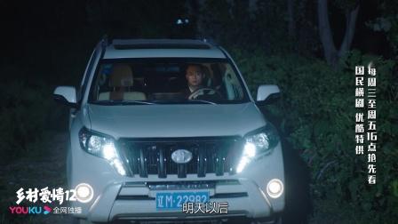《乡村爱情12》 赵四跟踪获取情报,出奇招劝退刘弘序