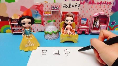 童话小剧场贝尔是怎么写出的这6个汉字