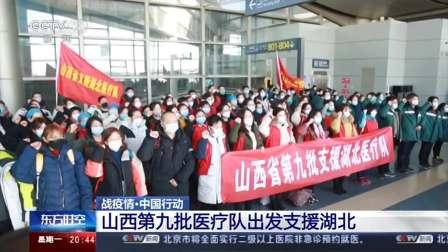 战疫情·中国行动 已派出3.2万余名医务人员支援武汉
