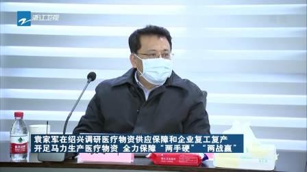 袁家军在绍兴调研医疗物资供应保障和企业复工复产