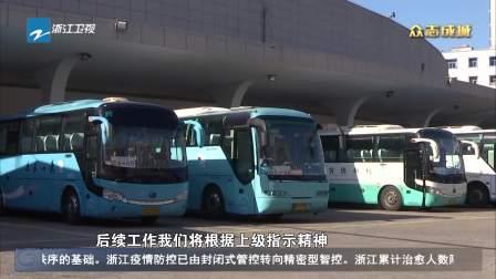 """众志成城 防控疫情 浙江:依据""""五色图""""指引 逐渐恢复交通秩序"""