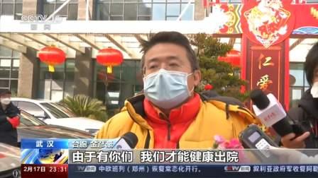 治愈出院·湖北武汉 两名新冠肺炎台胞患者痊愈出院