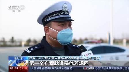"""货车司机肖红兵 高速路""""漂流记"""""""
