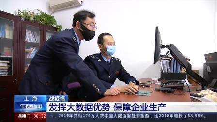 战疫情 上海发挥大数据优势 保障企业生产