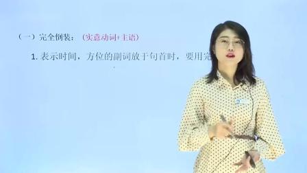 2020河南专升本英语语法知识点精讲(七)