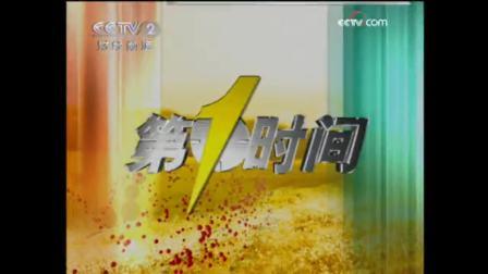 CCTV2《第一时间》历年片头(重制版)