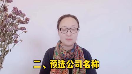 注册公司流程视频讲解-洛阳华尔智库财税咨询服务