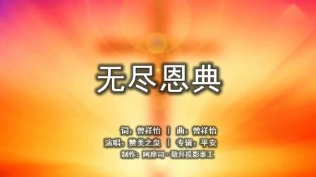 无尽恩典(演唱:赞美之泉丨专辑:平安)-阿摩司·敬拜投影事工