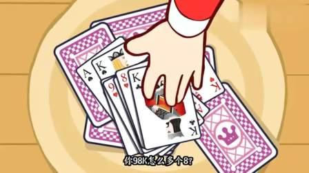 搞笑唐唐:今天打牌的时候!我被我儿子给坑了