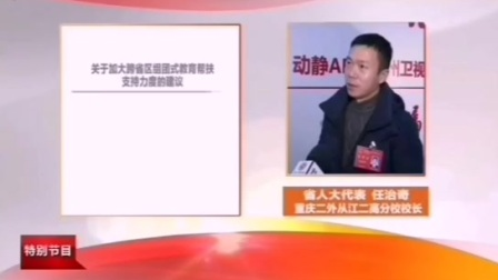 贵州省代表、从江县二高任治奇校长