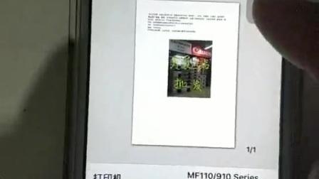 佳能带Wi-Fi打印机-苹果手机打印微信里文件方法
