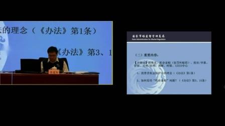 《市场监督管理投诉暂行办法》培训视频